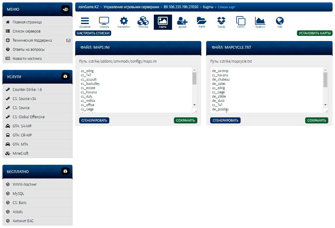 Хостинг для gta игрового сервера бесплатный хостинг хабра